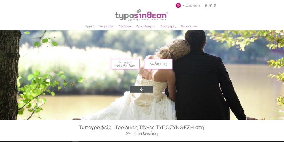 typosin